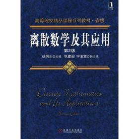 离散数学及其应用第二2版徐凤生机械工业出版社9787111272847