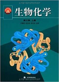 旧书 生物化学 王镜岩 上下册第三版3版 高教社978704011089