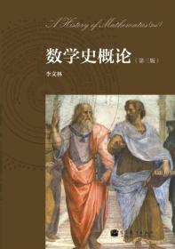 数学史概论(第三版)