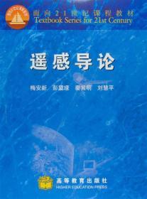 遥感导论 梅安新 9787040072648 高等教育出版社