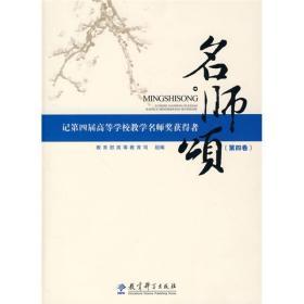 名师颂:记第四届高等学校教学名师奖获得者4