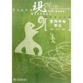 现代艺术设计系列教材·室内设计专业:室内手绘表达
