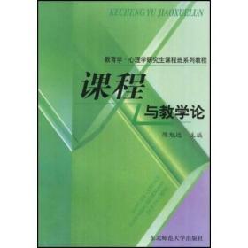 教育学心理学研究生课程班系列教程:课程与教学论