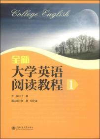 全新大学英语阅读教程1/王勇