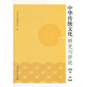 【二手包邮】中华传统文化研究与评论(第一辑) 中国叶圣陶研究会