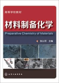材料制备化学