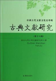 古典文献研究:第十六辑