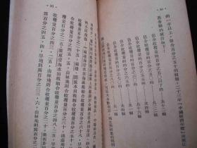 1949年出版的----新中国书局---【【封建剥削】】----少见