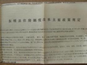 东明县住房制度改革主要政策规定