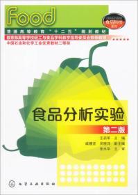 食品分析实验(第2版)