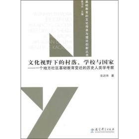 文化视野下的村落、学校与国家:一个地方社区基础教育变迁的历史人类学考察