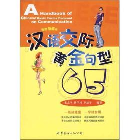 汉语交际黄金句型65(插图漫画版)