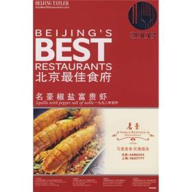 2008北京最佳食府