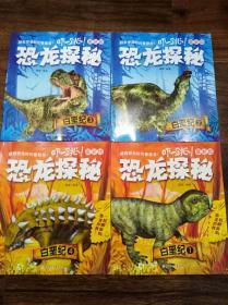最新版 恐龙探秘 白垩纪1234