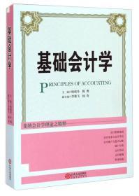 基础会计学 杨晓丹 陈鹰 江西人民出版社 9787210065012