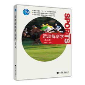 活动解剖学 李世昌 第二版 9787040296167 高等教导出版社