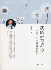 我的教育思考——李镇西30年教育感悟精华