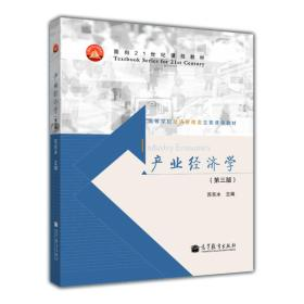 产业经济学(第3版)/面向21世纪课程教材·高等学校经济管理类主要课程教材