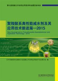 聚羧酸系高性能减水剂及其应用技术新进展—2015 北京理工大学出版社 9787568206402 北京理工大学出版社
