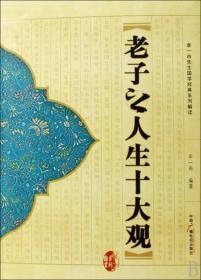 李一冉先生国学经典系列解读:老子之人生十大观