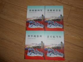 淮海铁军(1 铁军战徐州 2老兵忆当年 3名将垂青史 4铁的新四军) 四册全: