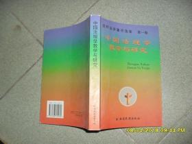 中国法理学教学与研究