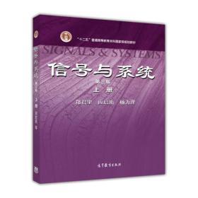 信号与系统 第三版 上册9787040315196