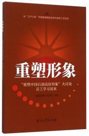 """重塑形象 """"重塑中国石油良好形象""""大讨论员工学习读本"""