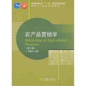 农产品营销学(第2版)