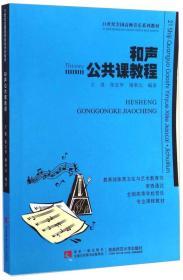 【二手包邮】和声公共课教程 王进 西南师范大学出版社