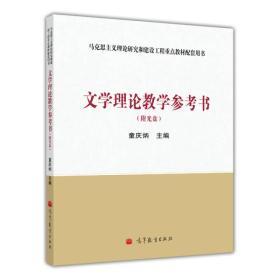 文学理论教学参考书 童庆炳 高等教育出版社 9787040278361s
