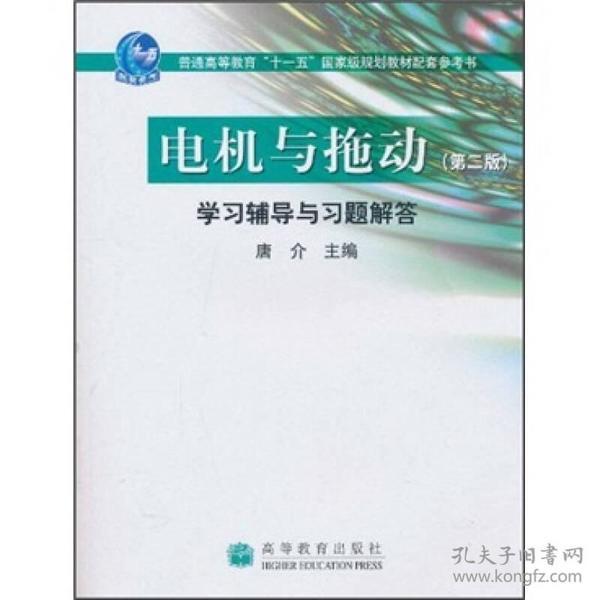 电机与拖动学习指导与习题解答(第2版)