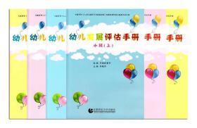 幼儿发展评估手册(小中大)(套装共6册)