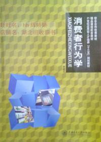 消费者行为学 李建忠 上海交通大学出版