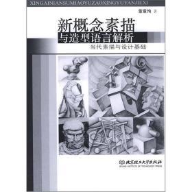 新概念素描与造型语言解析 专著 当代素描与设计基础 董重恂著 xin gai nian su