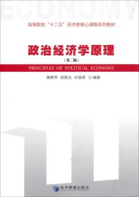 """政治经济学原理(第二版)/高等学校""""十二五""""经济类核心课程系列教材"""