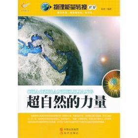 超自然的力量/物理能量转换世界