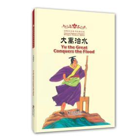 海豚双语童书经典回放:大禹治水(汉英对照)H