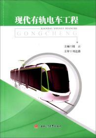 【二手包邮】现代有轨电车工程 陆云 西南交通大学出版社