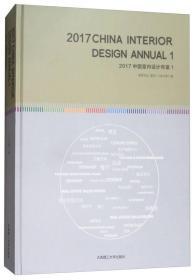 2017中国室内设计年鉴:1:1