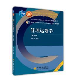 普通高等学校管理科学与工程类学科专业核心课程教材:管理运筹学(第3版)