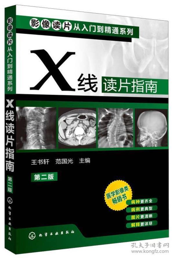 (临床医学)影像读片从入门到精通系列--X线读片指南(二版)