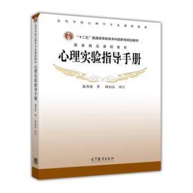 心理实验指导手册