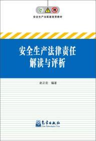 安全生产法律责任解读与评析