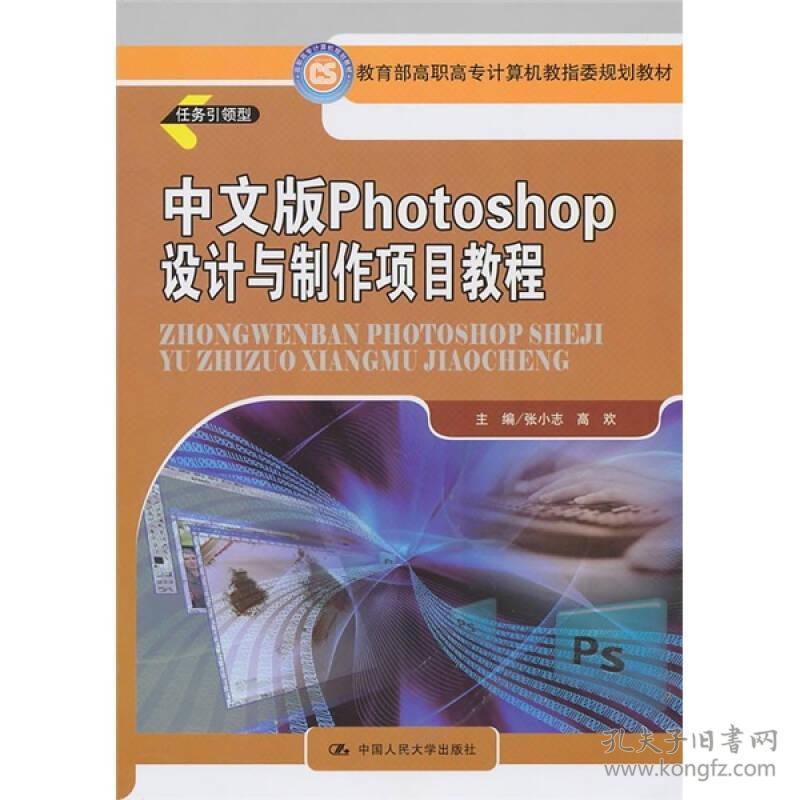 中文版Photoshop设计与制作项目教程