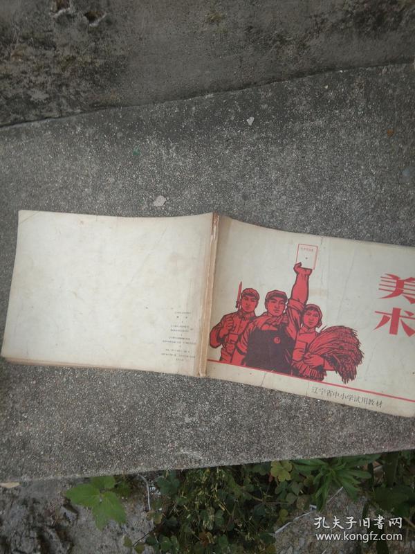 (美术)辽宁省中小学试用教材1970年3月1版