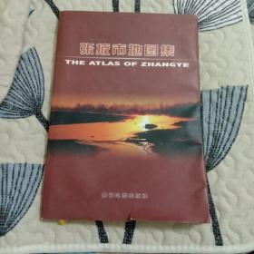 张掖市地图集(精装)16开