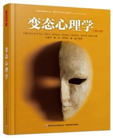 变态心理学(第12版)是一部畅销40年的经典变态心理学教材,全面介绍了变态心理学的当前研究进展、理论与治疗方法,备受赞誉。本书第一部分详细介绍了变态心理学的概论与历史回顾、当前的研究范式、诊断与评估以及心理病理学的研究方法。第二部分详细介绍了11大类的心理障碍以及相关的法律与伦理问题。新版增加的新内容包括:新的临床案例专栏和探索发现专栏;同时更新了与新的DSM-5有关的内容,