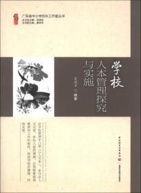 K (正版图书)广东省中小学校长工作室丛书:学校人本管理探究与实施