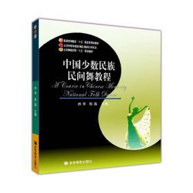 中国少数民族民间舞教程 侠名 高等教育出版社 9787040159271